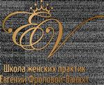 Школа женских практик Евгении Фроловой-Ванахт